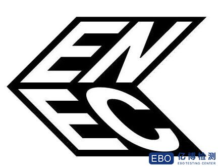 ENEC认证标志