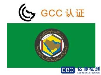 美国GCC认证