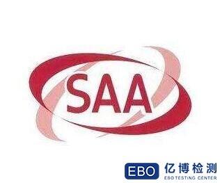 SAA认证标志