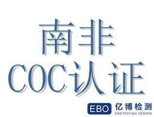 南非COC认证