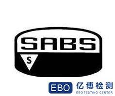 SABS认证标志