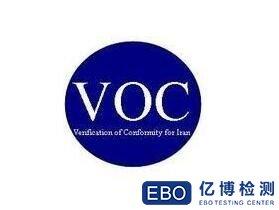 尼日尔VOC认证