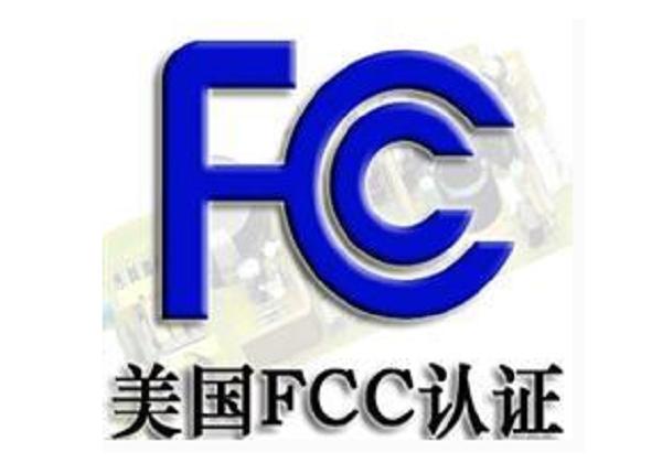 蓝牙耳机FCC认证