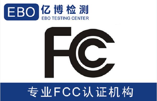 蓝牙耳机FCC