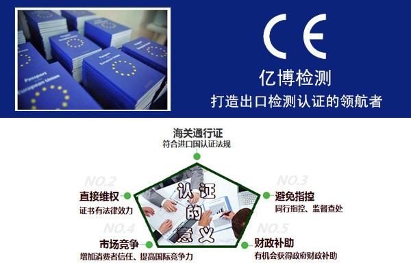 耳机CE认证