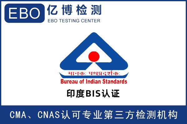 蓝牙耳机BIS认证